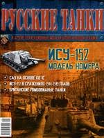 Журнал Русские танки № 9 2010 - Танк ИСУ-152