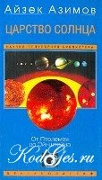 Книга Царство Солнца: От Птолемея до Эйнштейна