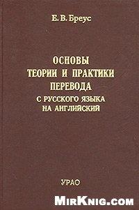 Книга Основы теории и практики перевода с русского языка на английский
