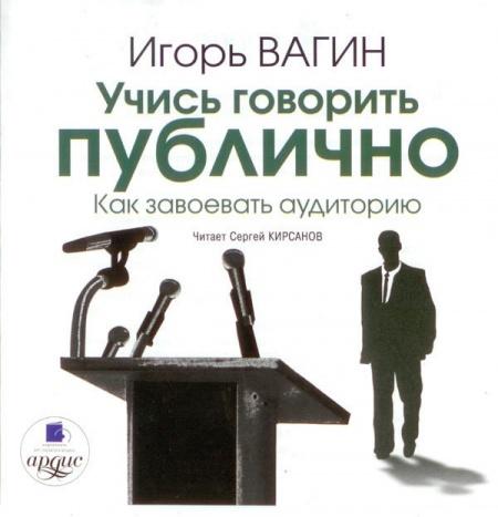 Книга Игорь Вагин – Учись говорить публично!