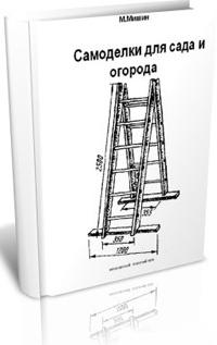Книга Самоделки для сада и огорода.