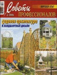 Журнал Советы профессионалов №2 2006 г..