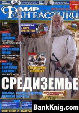 Книга Мир фантастики №9 сентябрь 2007