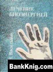 Книга Лечение биоэнергией. Н. Васильцов.