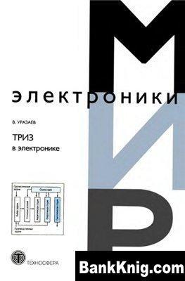 Книга ТРИЗ в электронике