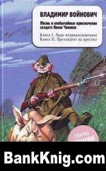 Книга Жизнь и необычайные приключения солдата Ивана Чонкина.(книги 1, 2)(аудиокнига)