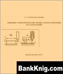 Книга Типовые технологические процессы изготовления деталей машин