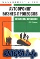 Книга Аутсорсинг бизнес-процессов. Проблемы и решения