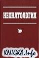 Книга Неонатология.