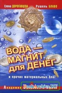 Книга Вода - магнит для денег и прочих материальных благ.