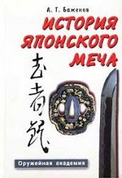 Книга История японского меча