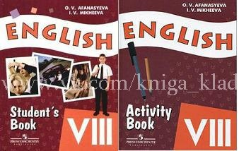 Книга VIII класс Английский язык (для 8 класса школ с углубленным изучением английского языка) Афанасьева О.В., Михеева И.В.