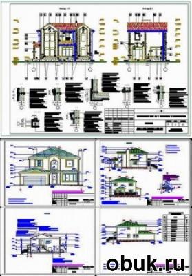Проекты домов и коттеджей. Альбомы чертежей. 200 коттеджей. Выпуск 3