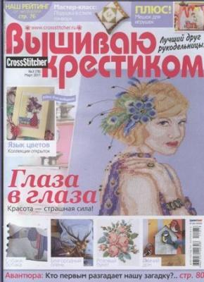 Журнал Вышиваю крестиком №3 2011