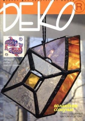 Журнал Журнал DEKO №5-6(9) (2004)
