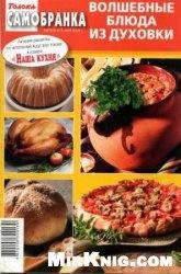 Самобранка. Волшебные блюда из духовки. №2 2009