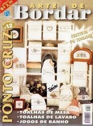 Журнал Arte de Bordar & Ponto Cruz № 12