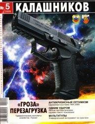 Журнал Калашников №5  2009