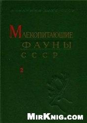 Книга Млекопитающие фауны СССР. Часть 2