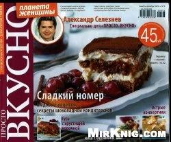 Журнал Просто и Вкусно №3, 2009
