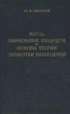 Книга Метод наименьших квадратов и основы математико-статистической теории обработки наблюдений