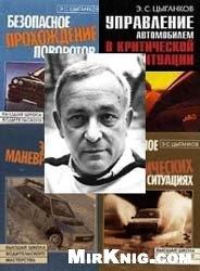 Книга Сборник книг Э. С. Цыганкова по вождению автомобиля