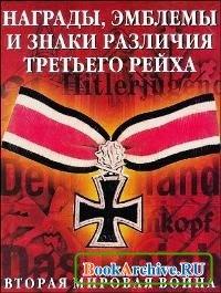 Книга Награды, эмблемы и знаки различия Третьего Рейха