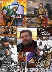 Книга Красницкий Евгений - cерия
