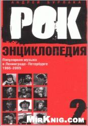Книга Рок-Энциклопедия: Популярная музыка в Ленинграде-Петербурге. 1965-2005 Том 2