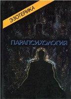Книга Ред. Гаов А.Н. - Эзотерика. Т.III. Парапсихология: Учебный курс
