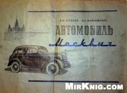 """Книга Автомобиль """"Москвич-401"""" Альбом цветных схем"""
