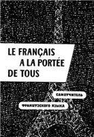 Книга Самоучитель французкого языка