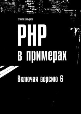 "Книга ""PHP в примерах. Включая версию 6"" Стивен Хольцнер"