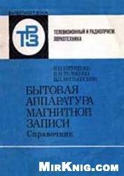 Книга Бытовая аппаратура магнитной записи. Справочник