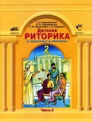 Книга Детская риторика в рассказах и рисунках: Учебная тетрадь для 2 класса. Часть 2