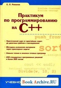 Практикум по программированию на C++