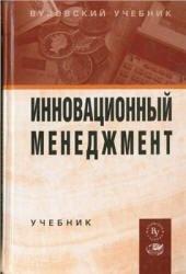 Книга Инновационный менеджмент