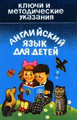 Книга Гусаров А.М. - Английский язык для детей. Ключи и методические указания