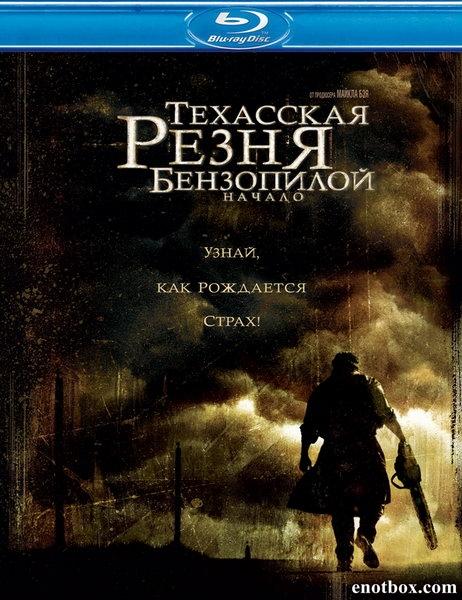 Техасская резня бензопилой: Начало / The Texas Chainsaw Massacre: The Beginning (2006/BDRip/HDRip)