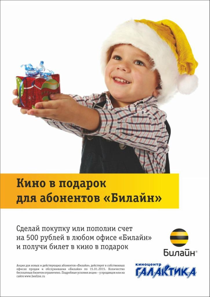 плакат кино в подарок.jpg
