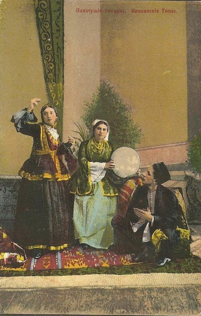 Пляшущие татарки