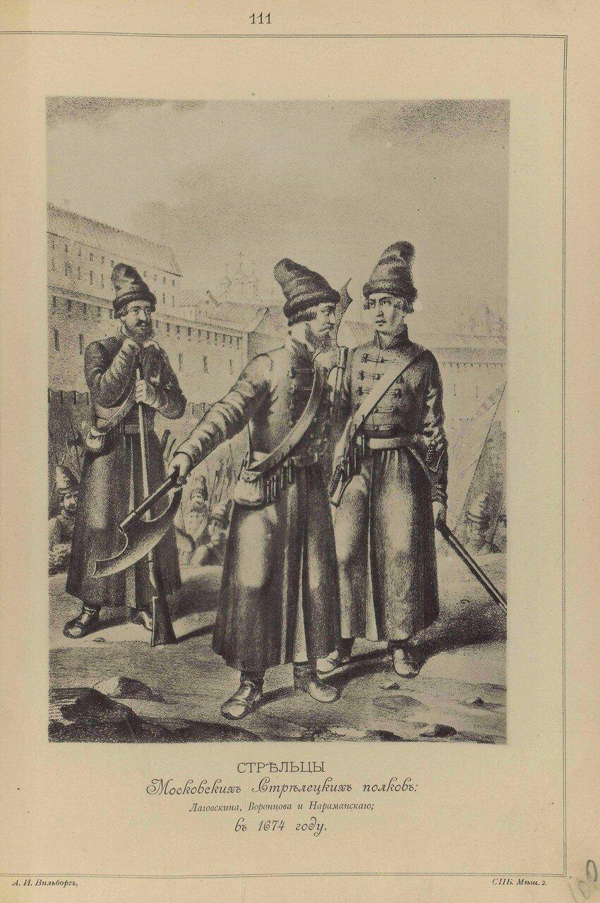 111. СТРЕЛЬЦЫ Московских Стрелецких полков: Лаговскина, Воронцова и Нараманского; в 1674 году.