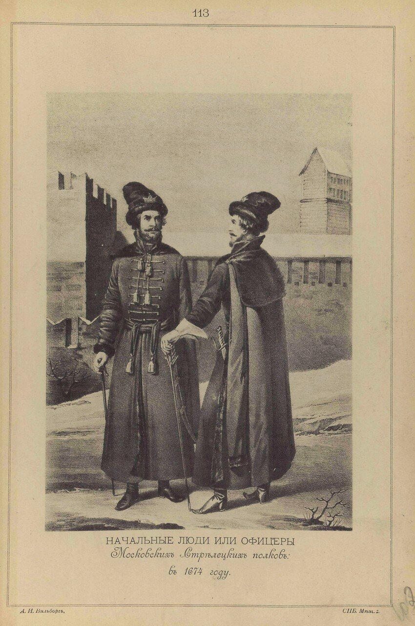 113. Начальные люди или офицеры Московских стрелецких полков в 1674 году