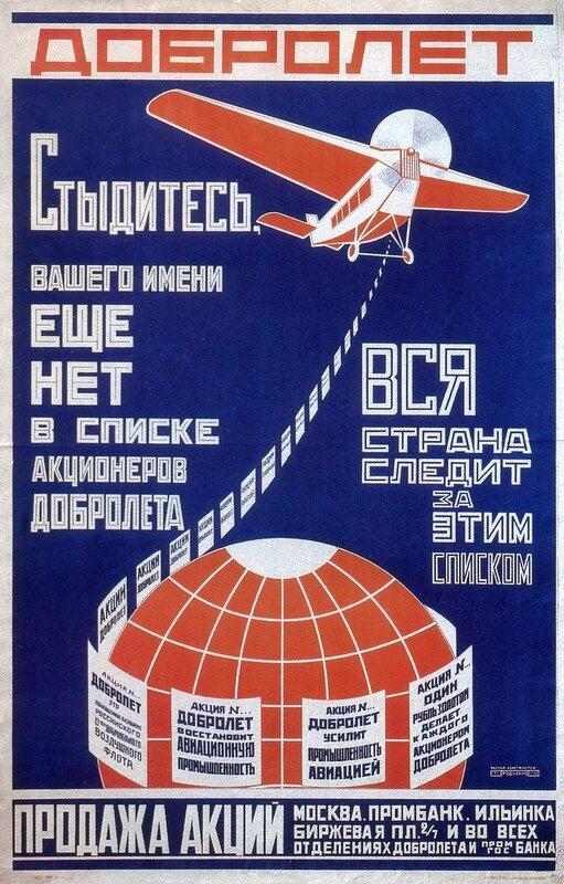 Poster by Alexander Rodchenko, 192380.jpg