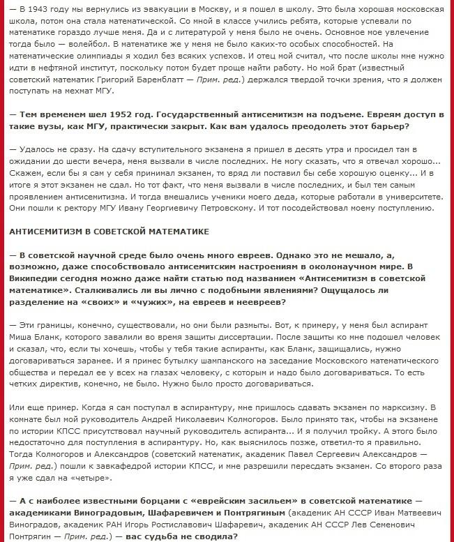 Откровение Синая, 02.01.2015, Яков Синай, математик(2).jpg