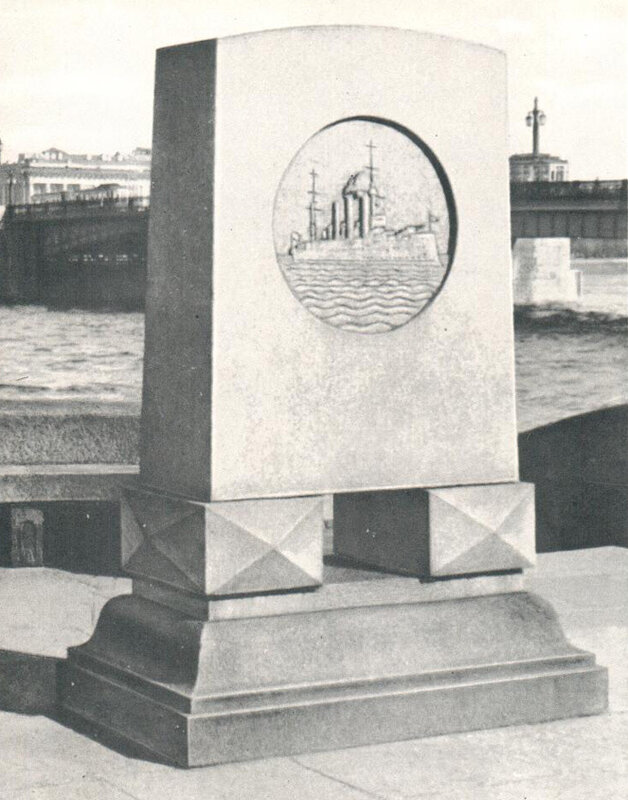 050 Стелла на месте стоянки крейсера Аврора в Октябрьские дни 1917 года.jpg