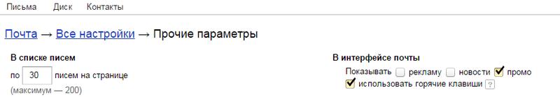 2014-11-17 22-22-50 Яндекс.Почта - Google Chrome.png