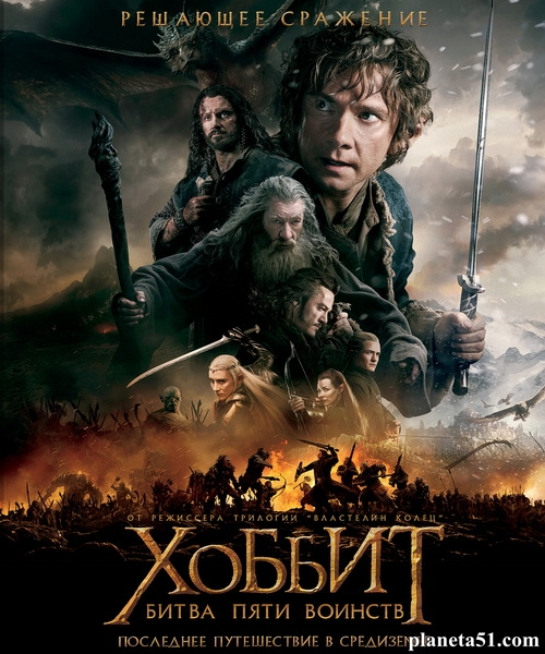 Хоббит: Битва пяти воинств / The Hobbit: The Battle of the Five Armies (2014/DVDScr)