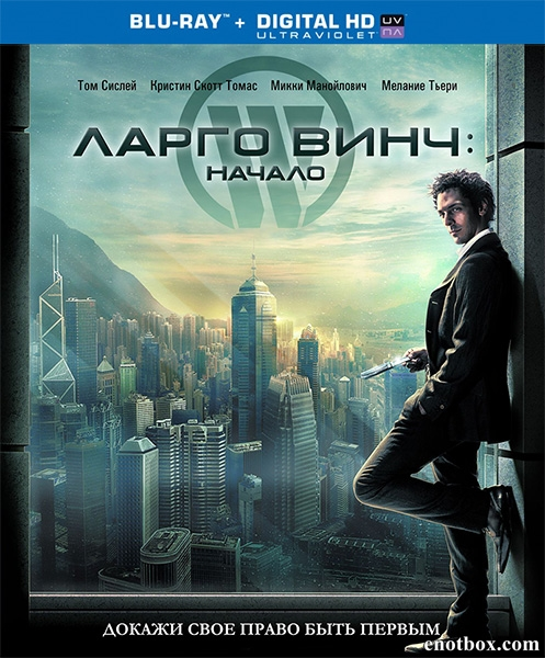 Ларго Винч: Начало / Largo Winch (2008/BDRip/HDRip)