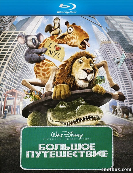 Большое путешествие / The Wild (2006/BDRip/HDRip)